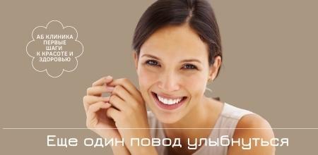 Профессиональная чистка зубов в москве на римской
